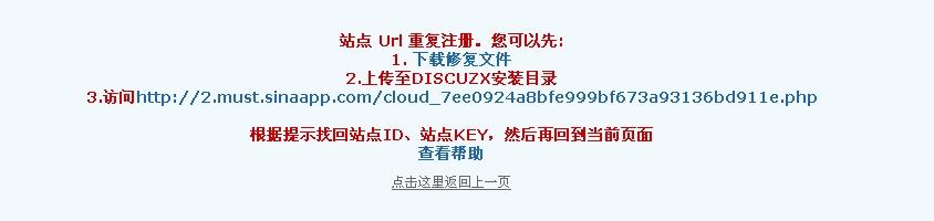 已开通过QQ互联的修复