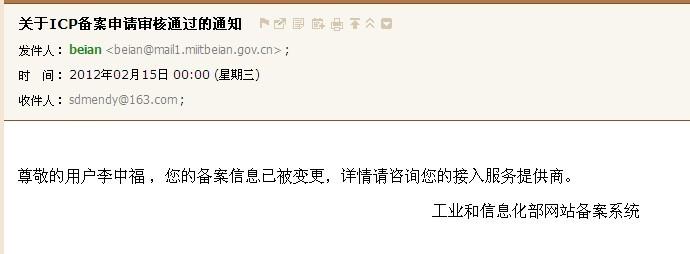 2012年02月15日 00:00  收到的邮件
