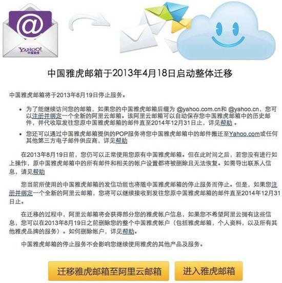 中国雅虎邮箱启动整体迁移至阿里云